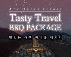 Tasty Travel<br />BBQ PACKAGE