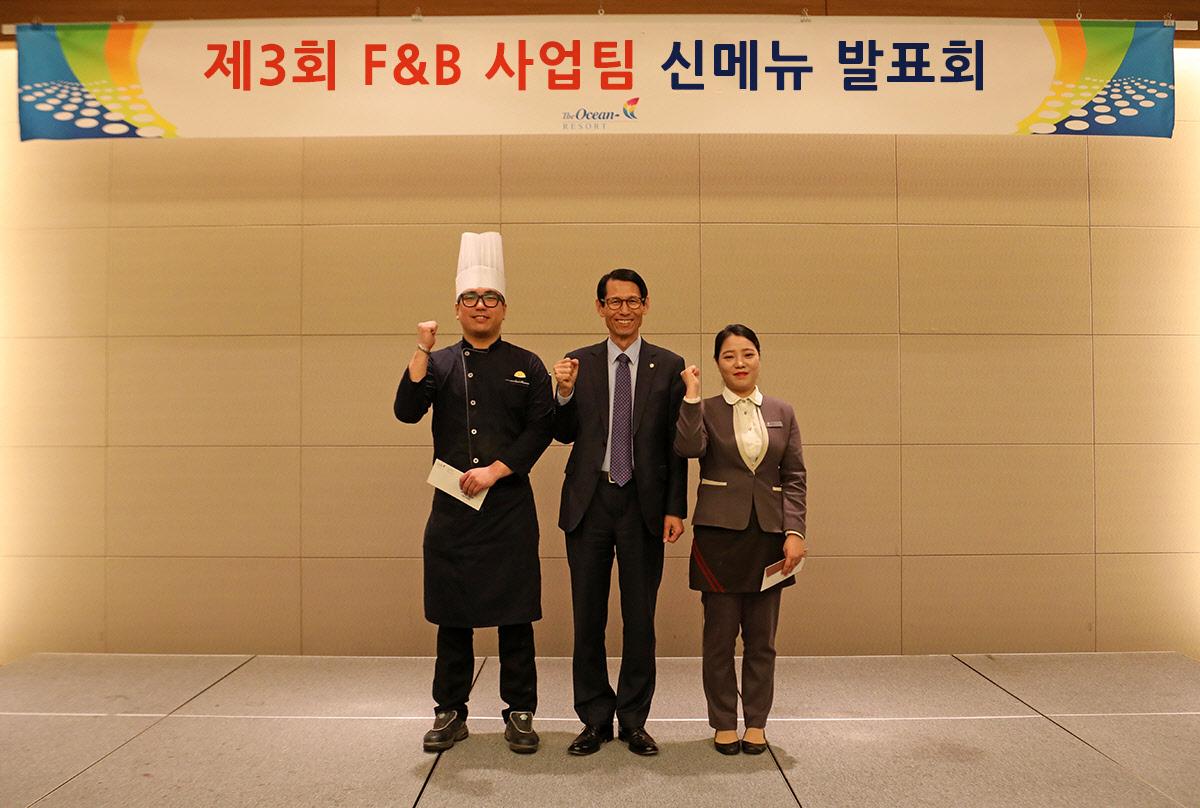 제 3 회 F&B 사업팀 신메뉴 발표회