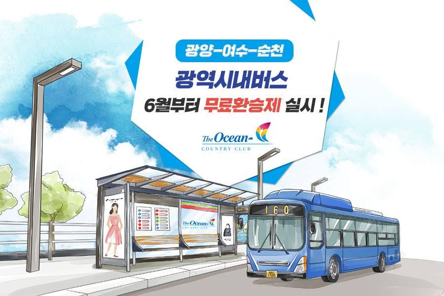 광역시내버스 무료환승제 실시!