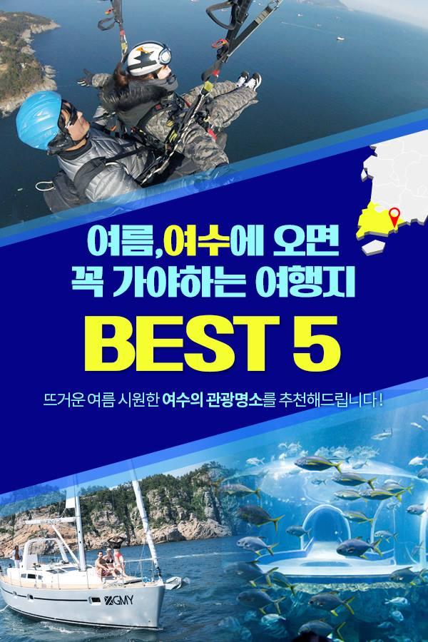 올여름 여수 여행지 BEST 5