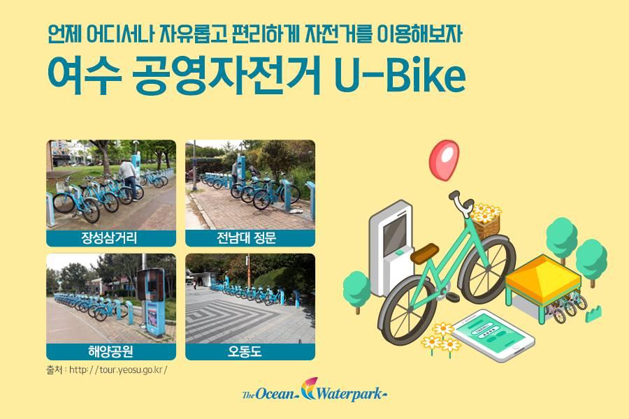 여수 공영자전거 U-Bike