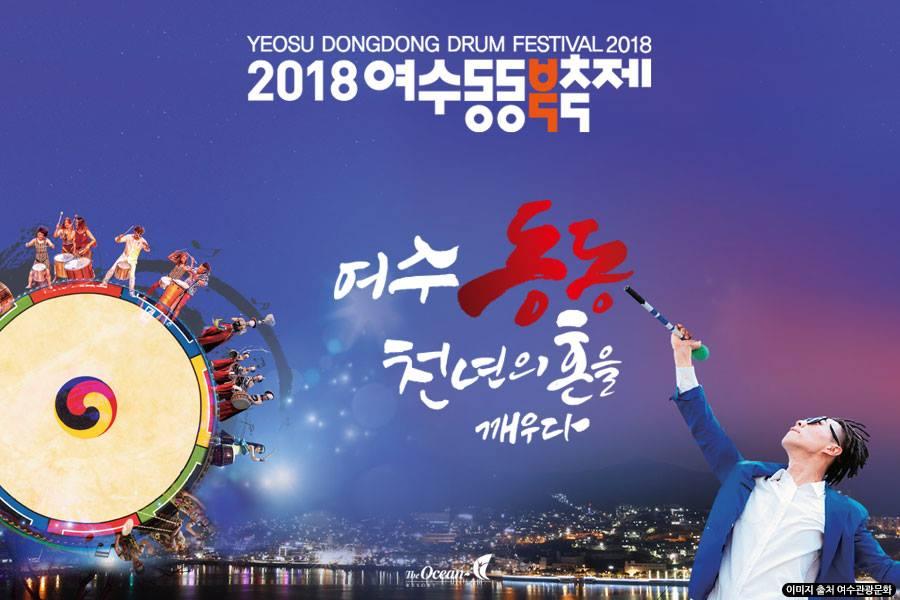 2018 여수 동동북축제