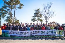 2018 디오션리조트 </br>콘도회원 친선 골프대회 (1)